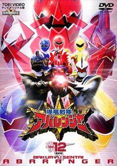 Bakuryu Sentai Abaranger Vol. 12 (DVD)