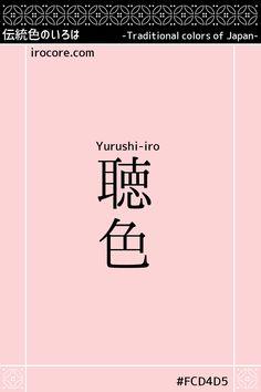 聴色(ゆるしいろ)とは、紅花で染められた淡い紅色のことです。色の由来やエピソードはwebサイトで! The Yurushi-iro, is a pale pink that has been dyed with safflower. Origin of color and episodes are on the website! #伝統色のいろは #和色 #日本の伝統色 #聴色  #カラー #Yurushiiro #color #JapanColor  #JapanTraditionalcolors Name Folder, Traditional Names, Japanese Colors, Color Names, Pantone, Color Patterns, Photo Art, Cool Designs, Web Design