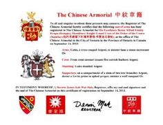 The Chinese Armorial  中 紋 章 籍