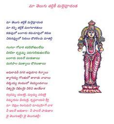 Maa Telugu Talliki Mallepo Danda lyrics. మా తెలుగు తల్లికి మల్లెపూ దండ.
