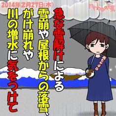 きょう(27日)の天気は「時おり雨」。弱い雨が降ったり止んだりで、山ではみぞれや雪になる時間帯も。夜遅くからは北ア周辺で少し雨脚が強まりそう。日中の最高気温はきのうより3~4度低く、大町や白馬の市街地で6~7度の予想。