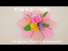 折り紙 たんぽぽ 壁飾り、テーブル飾りの作り方(niceno1)Origami Flower Dandelion ornament tutorial - YouTube