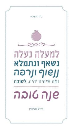 Motivational Quotes For Life, Good Life Quotes, Soul Quotes, Words Quotes, Hebrew Quotes, Greeting Card Template, Clever Quotes, School Staff, Borders For Paper