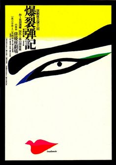 Tadashito Nadamoto Illustration - Poster for a play. From Graphis Annual 69/70.