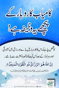 Please share this post Islam Beliefs, Duaa Islam, Islam Hadith, Islam Quran, Quran Pak, Allah Islam, Islamic Phrases, Islamic Dua, Islamic Messages