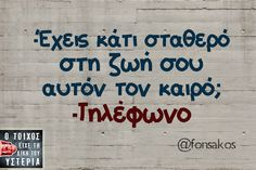 ...... Funny Greek Quotes, Funny Picture Quotes, Funny Quotes, Stupid Funny Memes, The Funny, Funny Stuff, Best Memes, Best Quotes, Nice Quotes