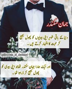Haha hme to wo b nhi😂😂😂😙😙 Funny Quotes In Urdu, Jokes Quotes, Free Books, My Books, Quotes From Novels, Best Novels, Urdu Novels, Book Memes, Urdu Poetry