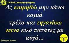Funny Status Quotes, Funny Statuses, Funny Greek, Greek Quotes, Just For Laughs, Laugh Out Loud, Best Quotes, It Hurts, Jokes