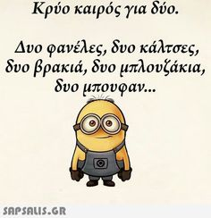 ✴ Funny Greek Quotes, Greek Memes, Funny Quotes, Funny Memes, Hilarious, Jokes, Like A Sir, Minions Quotes, Just For Laughs