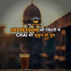 Tea Lover Quotes, Chai Quotes, Love Quotes, Motivational Quotes In Hindi, Hindi Quotes, Quotations, Qoutes, Flirty Lines, Tea Wallpaper