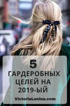 20 Fashion Tips &Tricks That Will Change Your Life - Best Fashion Tips Diy Fashion, Fashion Outfits, Womens Fashion, Fashion Tips, Latest Outfits, Cool Outfits, Look 2018, Hair Setting, Advanced Style