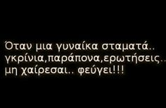 Έχει φύγει ήδη                                                                                                                                                                                 More Favorite Quotes, Best Quotes, Love Quotes, Funny Quotes, Unique Quotes, Meaningful Quotes, Inspirational Quotes, Great Words, Love Words