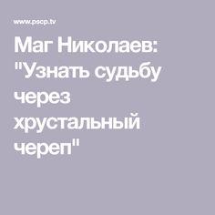 """Маг Николаев: """"Узнать судьбу через хрустальный череп"""""""
