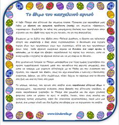 ethimo 1 Orthodox Easter, Greek Easter, Greek Language, Easter 2020, Easter Crafts For Kids, Pre School, Education, Easter Crafts For Toddlers, Teaching