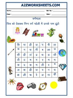 Worksheet of Hindi-Practice-sheet for Second-Grade Hindi Worksheets, 2nd Grade Worksheets, Worksheets For Kids, Printable Worksheets, Free Printables, Worksheet For Class 2, Crossword, Second Grade, Teaching Kids