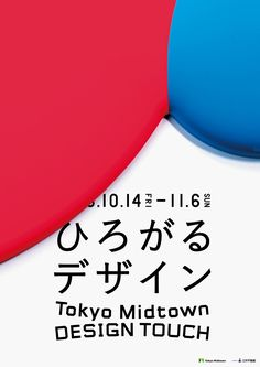 """advertising for event """"Tokyo Midtown DESIGN TOUCH"""" at Tokyo Midtown 2016"""