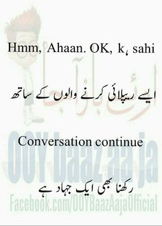 Sabaa... Urdu Funny Quotes, Jokes Quotes, Me Quotes, Memes, Political Articles, Jokes Images, Laugh Lines, Funny Statuses, Quotations