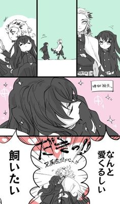 Anime Angel, Anime Demon, Manga Anime, Slayer Meme, Demon Slayer, Haikyuu Yaoi, Anime Nerd, Demon Hunter, Fanarts Anime