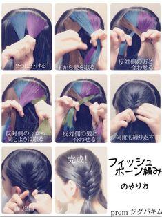 女の子のママ必見♡簡単で可愛いヘアアレンジまとめ♪【画像あり】#ヘアアレンジ#ヘアスタイル#くるりんぱ#編み込み#フィッシュボーン#お団子#簡単#かわいい#オススメ#やり方#画像#女の子#ファッション Kawaii Hairstyles, Girl Hairstyles, Beauty Care, Hair Beauty, Hair Arrange, Hair Styles, Makeup, Crafts, Fashion