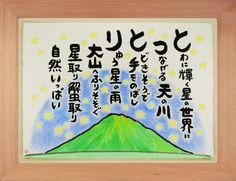 鳥取県の詩:名前で作るうた「とっとり」