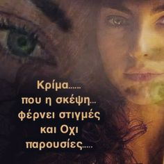 Till We Meet Again, Greek Quotes, Loving U, Ox, Thoughts, Movie Posters, My Love, Words, Angels