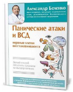 Александр Беленко. Панические атаки и ВСД – нервные клетки восстанавливаются. Легкий способ запустить организм на выздоровление
