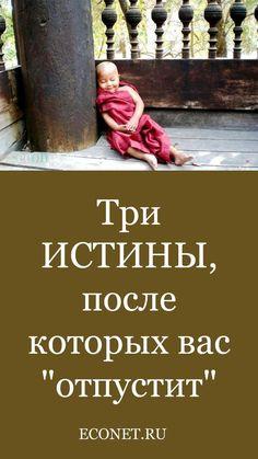 Better Life, Psychology, Life Hacks, Literature, Advice, Wisdom, Positivity, Yoga, Motivation