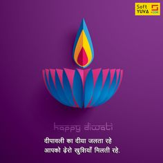 #softyuva #hindi #happydiwali #status #india Wishes Messages, Wishes Images, Happy Diwali Status, Diwali Wishes, Festivals, Artworks, Creativity, Facts, India