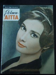 Finnish Elokuva Aitta Magazine 2 1960 Audrey Hepburn on Cover | eBay