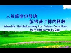 "Hymn of God's Word ""When Man Has Broken away from Satan's Corruptions, H..."