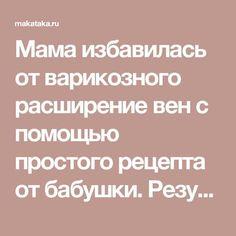 Мама избавилась от варикозного расширение вен с помощью простого рецепта от бабушки. Результаты заметны почти мгновенно! » MAKATAKA