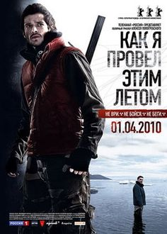 How I Ended This Summer Russian Movie Poster
