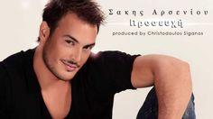 Σάκης Αρσενίου   Προσευχή   Sakis Arseniou   Proseuxi   Official Audio R...