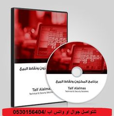 Store and point of sale program Accounting Programs, Security Gates, Point Of Sale, Security Solutions, Pharmacy, Programming, Cards, Store, Safety Gates