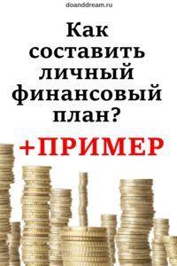 Как составить личный финансовый план? + Пример