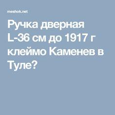Ручка дверная L-36 см до 1917 г клеймо Каменев в Туле?