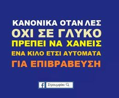 Best Quotes, Funny Quotes, Funny Memes, Jokes, Funny Shit, Hilarious, Lol, Simple Words, Greek Quotes