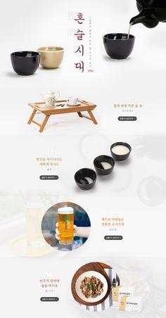 0 Korean Design, Chinese Design, Page Design, Web Design, Food Design, Web Layout, Layout Design, Typographic Design, Typography