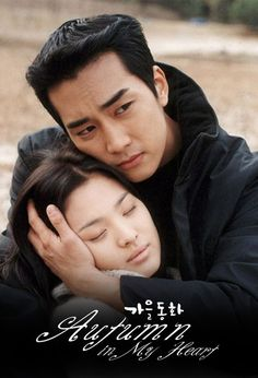 "Song Seung Heon & Song Hye Kyo in ""Endless Love / Autumn in My Heart -- be prepared for lots of tears! Song Seung Heon, Taiwan Drama, Drama Korea, Asian Actors, Korean Actors, Korean Dramas, Asian Celebrities, Kdrama, Autumn Tale"