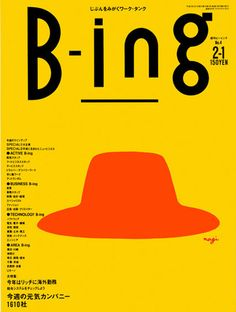 Magazine Cover 1990, Takahiro Nagino