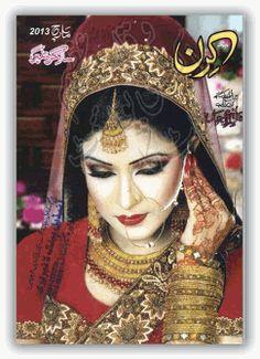 Kiran Digest March 2013 Free Download in pdf format