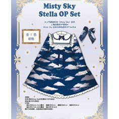Angelic Pretty 上海お茶会限定 Misty Sky Stella OP Set コン_画像1 Angelic Pretty, Stock Photos, Gothic, Punk, Image, Fashion, Moda, Goth, La Mode