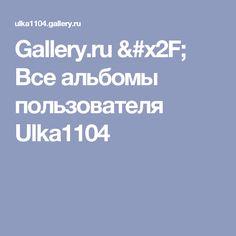 Gallery.ru / Все альбомы пользователя Ulka1104
