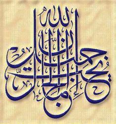 Islamic Calligraphy | Islamic History And Islamic Wallpaper: Islamic Calligraphy
