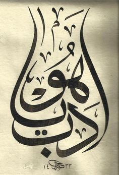© Cemali Gündoğdu - Levha - Edep Yâ Hû History Of Calligraphy, Islamic Art Calligraphy, Caligraphy, Arabic Art, Gold Work, Diy Canvas Art, Arabesque, Framed Art, Design Art