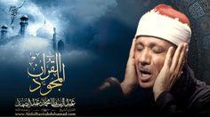 عبد الباسط عبد الصمد | تلاوة إعجازية نادرة لسورة آل عمران كاملة . HD