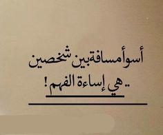 اه والله Book Quotes, Words Quotes, Life Quotes, Qoutes, Arabic English Quotes, Arabic Love Quotes, Sweet Words, Love Words, Beautiful Arabic Words