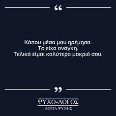 """""""Τελικά είμαι καλύτερα μακριά σου..."""" #psuxo_logos #ψυχο_λόγος #greekquoteoftheday #ερωτας #ποίηση #greek_quotes #greekquotes #ελληνικαστιχακια #ellinika #greekstatus #αγαπη #στιχακια #στιχάκια #greekposts #stixakia #greekblogger #greekpost #greekquote #greekquotes Greek Quotes, Instagram"""