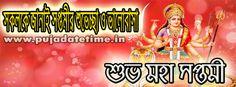 2017  Durga Saptami Facebook Cover Photo, 2017 Saptami Durga Puja Facebook Cover Image