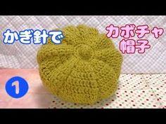 かぎ針でカボチャ帽子❶(子供サイズ)[crochet]hobby - YouTube